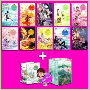 Box Set ชายาสะท้านแผ่นดิน เล่ม1-10+เล่มพิเศษ Box Set +Fei Guan Tian Xia Volume 1-10 อี๋ซื่อเฟิงหลิว พริกหอม กรวิภา แจ่มใส มากกว่ารักพิเศษ