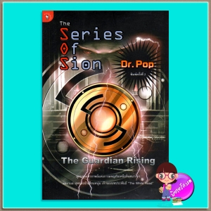 The Guardian Rising (The Series of Sion I) Dr. Pop มติชน