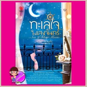 ทะเลใจในแสงจันทร์ - la Luna Y El mar Clair de Lune ทัช พับลิชชิ่ง TOUCH PUBLISHING