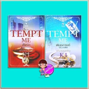 ชุด TEMPT ME (มือสอง) 2 เล่ม : 1.สั่งรักบงการใจ 2.พันธกานต์ประกาศิต แก้วจอมขวัญ พลอยวรรณกรรม ในเครือ อินเลิฟ
