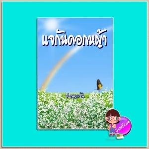 แจกันดอกหญ้า (มือสอง) (สภาพ85-95%) ชอนตะวัน คาซาม่าบุ๊คส์ KASAMA BOOK