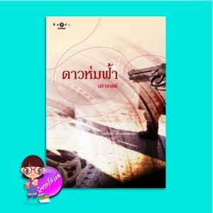 ดาวห่มฟ้า (มือสอง) (สภาพ80-90%กระดาษมีรอยจุดเหลือง) นราเกตต์ พิมพ์คำ Pimkham ในเครือ สถาพรบุ๊คส์