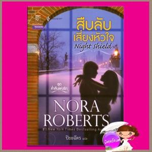 สืบรักเสี่ยงหัวใจ ชุดค่ำคืนแห่งรัก5 Night Shield (Night Tales 5) นอร่า โรเบิร์ตส์ (Nora Roberts) ปิยะฉัตร แก้วกานต์