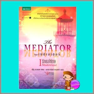 เดอะเมดิเอเตอร์1รักเธอให้ตาย The Mediator 1 Shadowland เม็ก คาบอท(Meg Cabot) มณฑารัตน์ แพรว