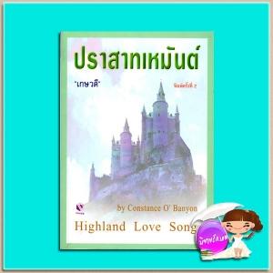 ปราสาทเหมันต์ Highland Love Song คอนสแตนซ์ โอ แบนยัน(Constance O'Banyon) เกษวดี เรือนบุญ