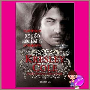 ยอดรักของปีศาจ ชุด ชีวิตอันเป็นนิรันดร์ 6 Dark Desires After Dusk เครสลีย์ โคล (Kresley Cole) จิตอุษา แก้วกานต์