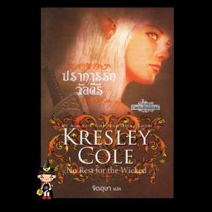 ปราการรักวัลคีรีชุดชีวิตอันเป็นนิรันดร์3 No Rest for the Wicked Immortals After Dark Series เครสลีย์ โคล ,Kresley Cole จิตอุษา