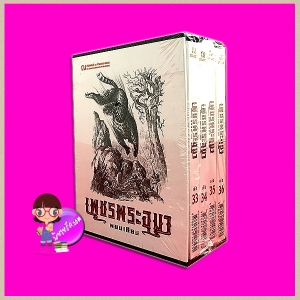 Boxset เพชรพระอุมา ตอน9 จิตรางคนางค์ (ปกอ่อน) เล่ม1-4 ลำดับ33-36 พนมเทียน ณ บ้านวรรณกรรม