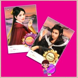 ราชันมังกร (2เล่มจบ) ชุด The Memories เตี่ยนซิน พวงหยก แจ่มใส มากกว่ารัก