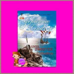ตราบชั่วนิรันดร์กาล Until Forever โจฮันนา ลินด์ซีย์(Johanna Lindsey) พิชญา แก้วกานต์