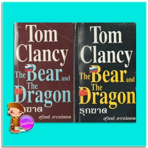 รุกฆาต 1-2 The Bear and the Dragon 1-2 หนึ่งในชุดแจ็ค ไรอัน ทอม แคลนซี่ Tom Clancy สุวิทย์ ขาวปลอด วรรณวิภา