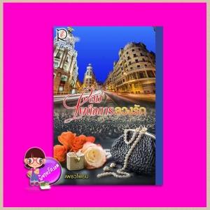 จอมเผด็จการลวงรัก แพรวโพยม โรแมนติค พับลิชชิ่ง Romantic Publishing