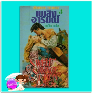 เพลิงอารมณ์ Sweet savage Eden (Cameron Family Saga#1) เฮทเธอร์ เกรแฮม (Heather Graham) ไพลิน ฟองน้ำ