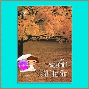รอยรักเงาอดีต The Christmas Eve Bride ลินน์ เกรแฮม (Lynne Graham) โศรภิน Grace