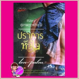 ปราการหัวใจ ชุด สุภาพบุรุษบ้านไร่ ton-palm บูลมูน โนเวลส์ Blue Moon Novel