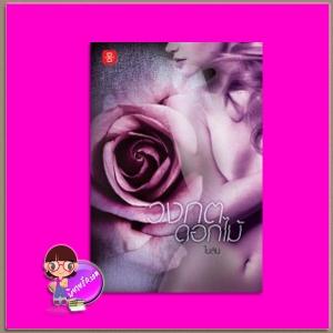 วงกตดอกไม้ ใบสน แจ่มใส LOVE