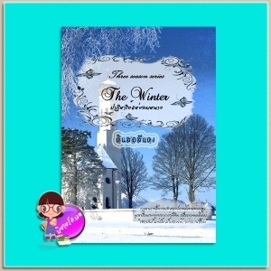 THE WINTER ปาฏิหาริย์รักแห่งลมหนาว (มือสอง) (สภาพ85-95%) ชุด Three season series ดินสอสีแดง ทำมือ