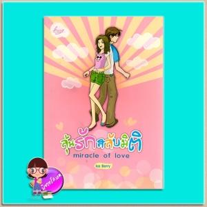 ลุ้นรักสลับมิติ(มือสอง) miracle of love lce Berry ฮัก Hug ในเครือ ก้าวกระโดด