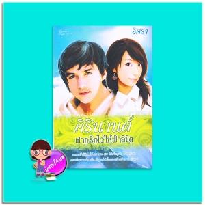 คิรินานต์ฝากรักไว้ให้ฟ้าลิขิต (มือสอง) อิศรา ซิมพลีบุ๊ค Simply Book