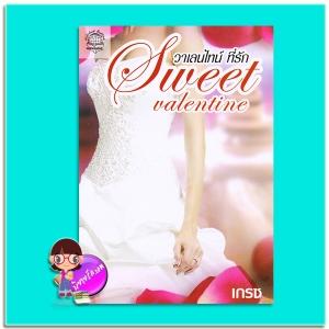 วาเลนไทน์ที่รัก Sweet valentine (มือสอง) (สภาพ85-95%) เกรซ ฮั้นส์บุ๊คส์ HANSBOOKS PUBLISHING
