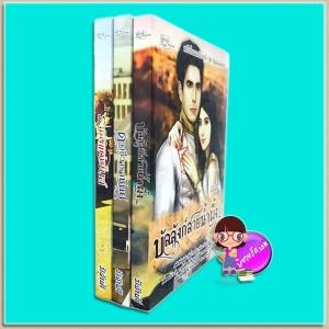 ชุด อัญมณีมนตรา 3 เล่ม : 1.บัลลังก์สายน้ำผึ้ง 2.ดวงชีวาราชันย์ 3.ราชินีแห่งไนล์ มิลันตี ซิมพลีบุ๊ค Simply Book