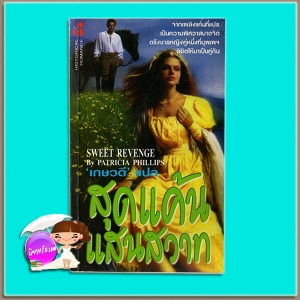สุดแค้นแสนสวาท Sweet Revenge Patricai Pellican / Patricia Phillips เกษวดี ฟองน้ำ