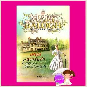 เสน่ห์สาวร่มดำ Lady with a Black Umbrella แมรี่ บาล็อก(Mary Balogh) มัณฑุกา แก้วกานต์