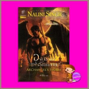 องครักษ์แห่งรัตติกาล ชุด เทพบุตรแดนสวรรค์ 5 Archangel's Storm (Guild Hunter #5) นลินี ซิงห์(Nalini Singh) สาริน แก้วกานต์