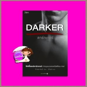 ดาร์กเกอร์ Darker อี แอล เจมส์ (E L James) วิกันดา Rose Publishing
