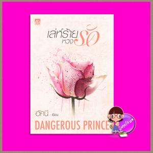 เล่ห์ร้ายหวงรัก Dangerous Prince อัคนี ซูการ์บีท Sugar Beat ในเครือ สถาพรบุ๊คส์