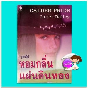 หอมกลิ่นแผ่นดินทอง Calder Pride เจเนต เดลีย์ (Janet Dailey) บุญญรัตน์ เรือนบุญ