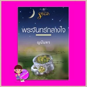 พระจันทร์กลางใจ ชุด รักห่มฟ้า ญนันทร พิมพ์คำ Pimkham ในเครือ สถาพรบุ๊คส์