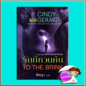 รักที่หวนคืน ชุดองครักษ์แห่งอีเดน3 To the Brink The Bodyguards3 ซินดี้ เจอราร์ด(Cindy Gerard) พิชญา แก้วกานต์