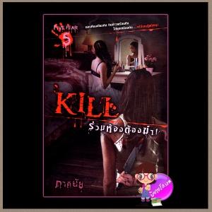 ร่วมห้องต้องฆ่า Kill ภาคินัย Sofa Publishing