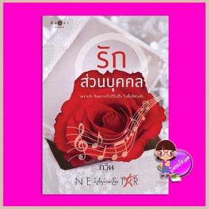 รักส่วนบุคคล กวิน พิมพ์คำ Pimkham ในเครือ สถาพรบุ๊คส์