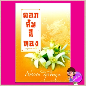 ดอกส้มสีทอง (มงกฎดอกส้ม ๒) ถ่ายเถา สุจริตกุล แสงดาว