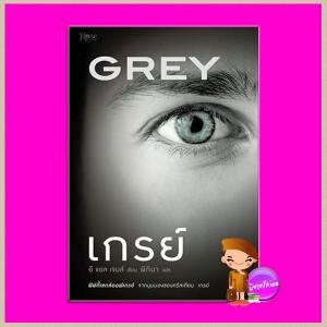 เกรย์ Grey อี แอล เจมส์ (E L James) พิทินา Rose Publishing
