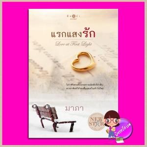 แรกแสงรัก มาภา พิมพ์คำ Pimkham ในเครือ สถาพรบุ๊คส์