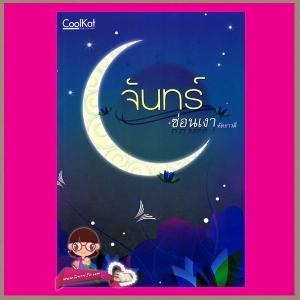 จันทร์ซ่อนเงา หัทยาวดี คูลแคท CoolKat
