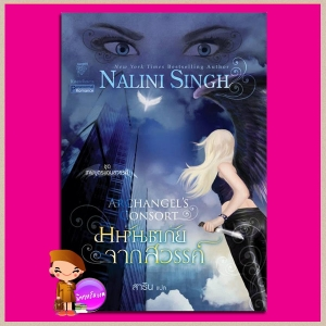 มหันตภัยจากสวรรค์ ชุด เทพบุตรแดนสวรรค์ 3 Archangel's Consort ( Guild Hunter 3 ) นลินี ซิงห์(Nalini Singh) สาริน แก้วกานต์