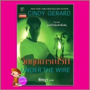 วิกฤตการณ์รัก ชุดองครักษ์แห่งอีเดน 5 Under the Wire The Bodyguards5 ซินดี้ เจอราร์ด(Cindy Gerard) พิชญา แก้วกานต์