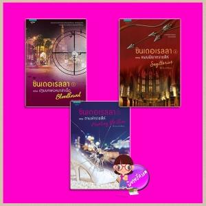 ซินเดอเรลลา เล่ม 1-3 BiscuitBus อรุณ ในเครือ อมรินทร์