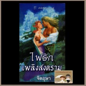 ไฟรักเพลิงสงคราม Sweet Love Survive ซูซาน จอห์นสัน (Susan Johnson) จิตอุษา แก้วกานต์