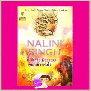 พยัคฆ์เจ้าหัวใจ ชุด พลังแห่งรัก 4 Mine to Possess(Psy Changeling 4 ) นลินี ซิงห์(Nalini Singh) วาลุกา แก้วกานต์