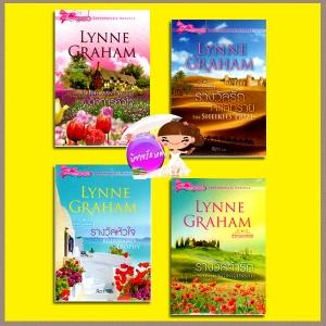 ชุด เจ้าสาวมหาเศรษฐี 1-4 เผด็จการหัวใจ:รางวัลรักทะเลทราย:รางวัลหัวใจ:รางวัลท้ารัก A Bride for a Billionaire 1-4ลินน์ เกรแฮม(Lynne Graham) สีตา เกรซ Grace