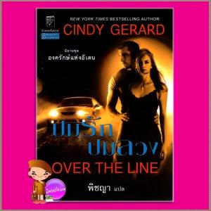 ปมรักปมลวง ชุดองครักษ์แห่งอีเดน4 Over the Line The Bodyguards4 ซินดี้ เจอราร์ด(Cindy Gerard) พิชญา แก้วกานต์