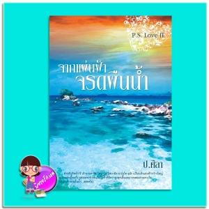 จากแผ่นฟ้าจรดผืนน้ำ (มือสอง) (สภาพ85-95%) P.S.Love II ชุด P.S.Love ป.ศิลา ทำมือ