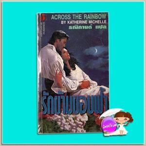 รักข้ามขอบฟ้า Beyond the Highland Mist / Across the Rainbow คาเรน มารี โมนนิ่ง(Karen Marie Moning) ธณิกานต์ ฟองน้ำ