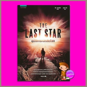 อุบัติการณ์ถล่มโลก The Last Star ริค แยนซีย์ Rick Yancey ลมตะวัน Spell ในเครืออมรินทร์