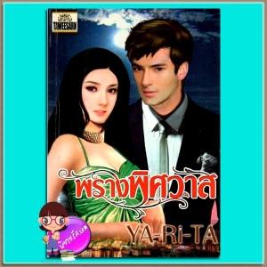พรางพิศวาส ภาค4 ภาคต่อ จ้าวแห่งรักเหนือดวงใจ YA-Ri-TA ทวีสาส์น TAWEESARN